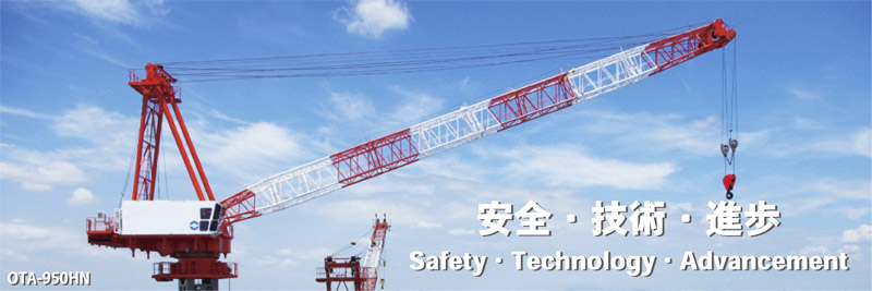 安全・技術・進歩のタワークレーン