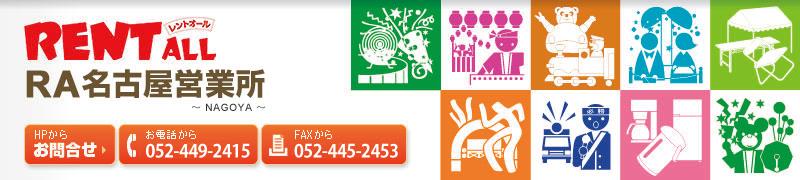イベント用品のレンタルは西尾レントオールRA名古屋営業所へ。